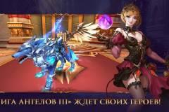 liga-angelov3-1